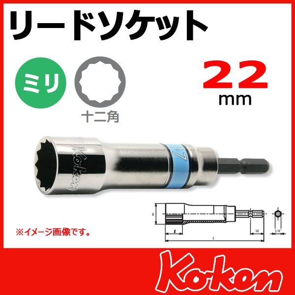 【メール便可】 Koken(コーケン) BD014N-22 リードソケットレンチ(電ドル用) 22mm