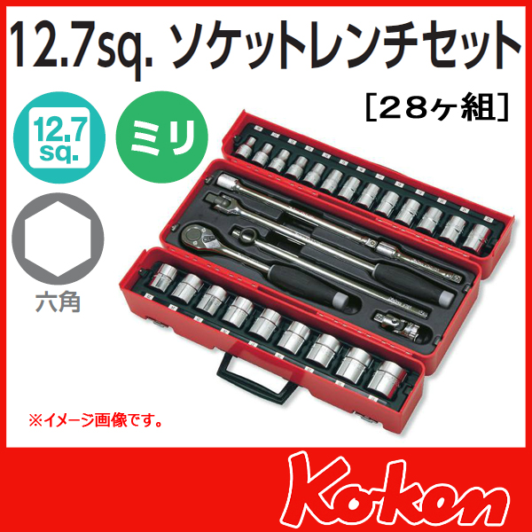 """Koken(コーケン) 1/2""""-12.7  ソケットレンチ工具セット P4241M"""
