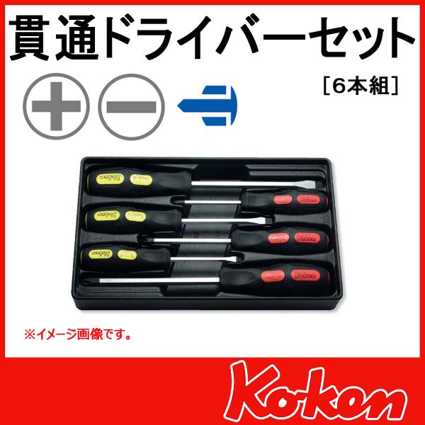 Koken(コーケン) PK166PS/6  貫通ドライバーセット