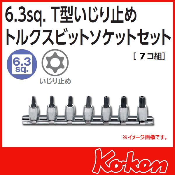 """Koken(コーケン) 1/4""""-6.35 RS2025/7-HOLE  イジリ止めトルクスビットソケットレンチセット"""