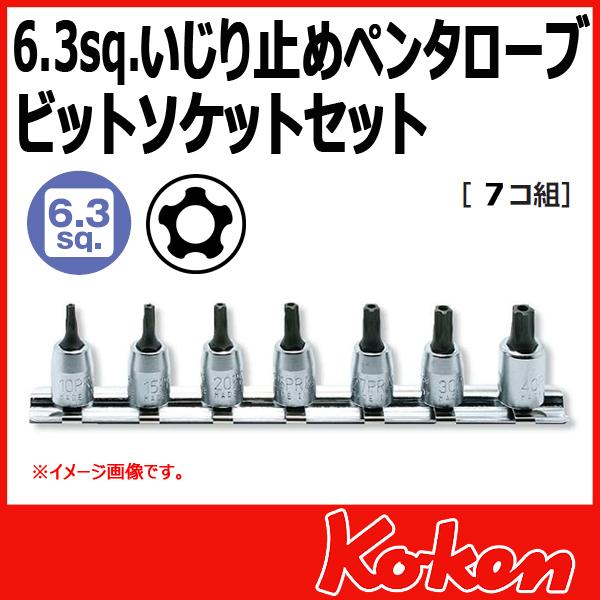 """【メール便可】 Koken(コーケン) 1/4""""-6.35 RS2025/7-IPR イジリ止めペンタローブビットソケットレンチセット"""