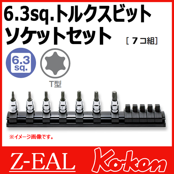 "Koken(コーケン) 1/4""-6.35  Z-EAL トルクスビットソケットレンチレールセット RS2025Z/7-L28(全長28mm)"