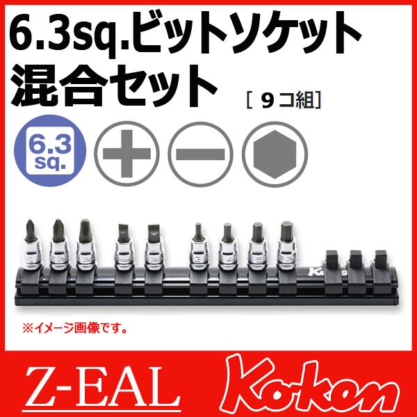 """【メール便可】 Koken(コーケン) 1/4""""-6.35  Z-EAL ビットソケットレンチ混合レールセット RS20XXZ/9"""