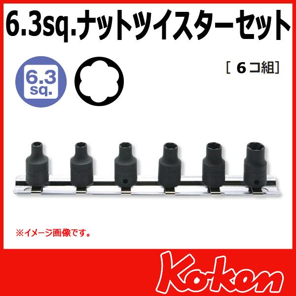 """【メール便可】 Koken(コーケン) 1/4""""-6.35 RS2127/6 ナットツイスターセット"""