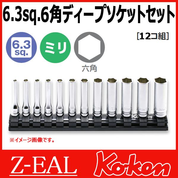 """【メール便可】 Koken(コーケン) 1/4""""-6.35  Z-EAL 6角ディープソケットレンチレールセット RS2300MZ/12. 全長50mm"""