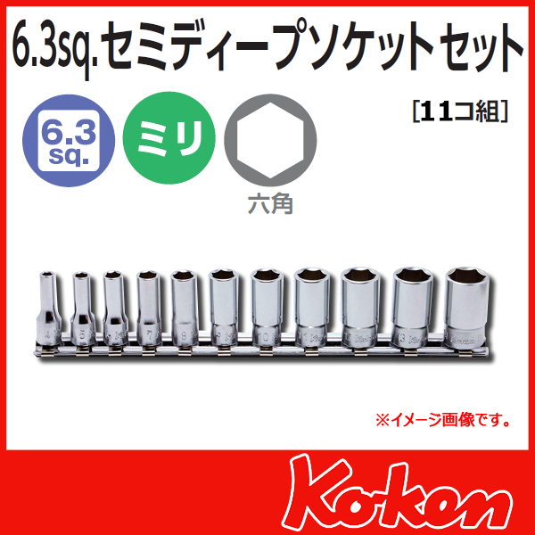 """【メール便可】 Koken(コーケン) 1/4""""-(6.35) セミディープソケットレンチセット RS2300X/11"""