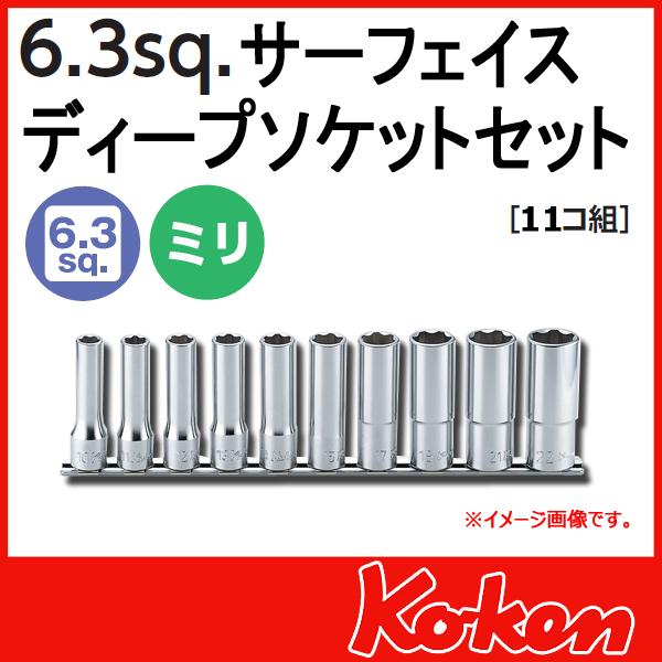 """【メール便可】 Koken(コーケン) 1/4""""-6.35 サーフェイスディープソケットレンチセット(レール付)"""