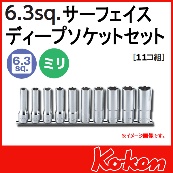 "Koken(コーケン) 1/4""-6.35 サーフェイスディープソケットレンチセット(レール付)"