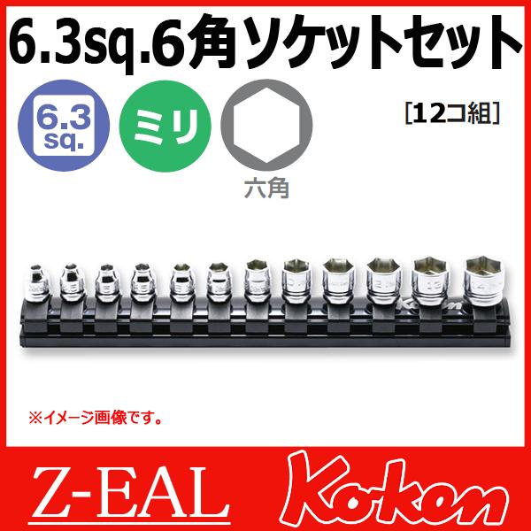 """【メール便可】 Koken(コーケン) 1/4""""-6.35  Z-EAL 6角ショートソケットレンチセット RS2400MZ/12"""