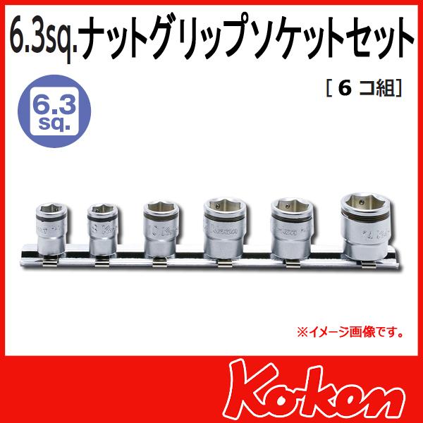 """【メール便可】 Koken(コーケン) 1/4""""-6.35 RS2450MS/6 ナットグリップ ソケットレンチセット"""