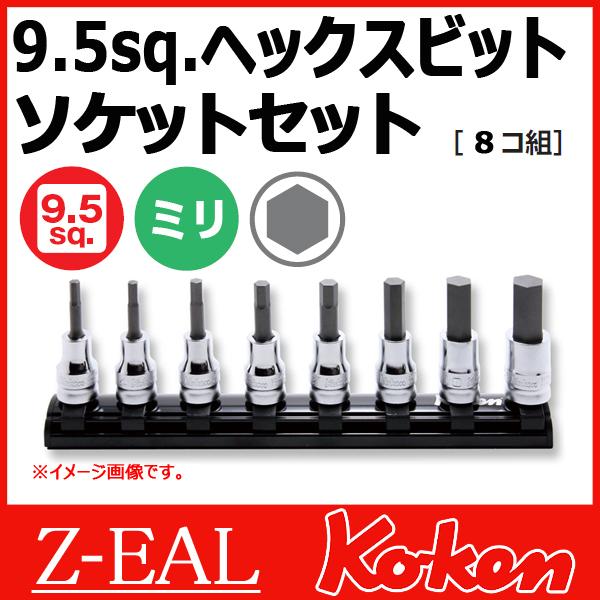 """【メール便可】 Koken(コーケン) 3/8""""-9.5  Z-EAL ヘックスビットソケットレンチレールセット RS3010MZ/8-L50"""