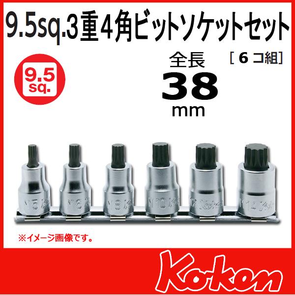 """【メール便可】 Koken(コーケン) 3/8""""-9.5 RS3020/6-L38 3重4角ビットソケットレンチセット(レール付)"""