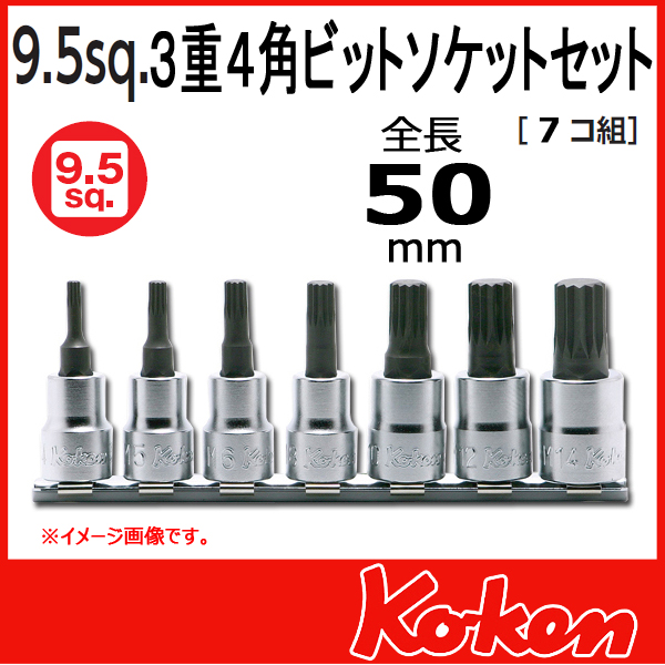 """【メール便可】 Koken(コーケン) 3/8""""-9.5 RS3020/7-L50 3重4角ビットソケットレンチセット(レール付)"""