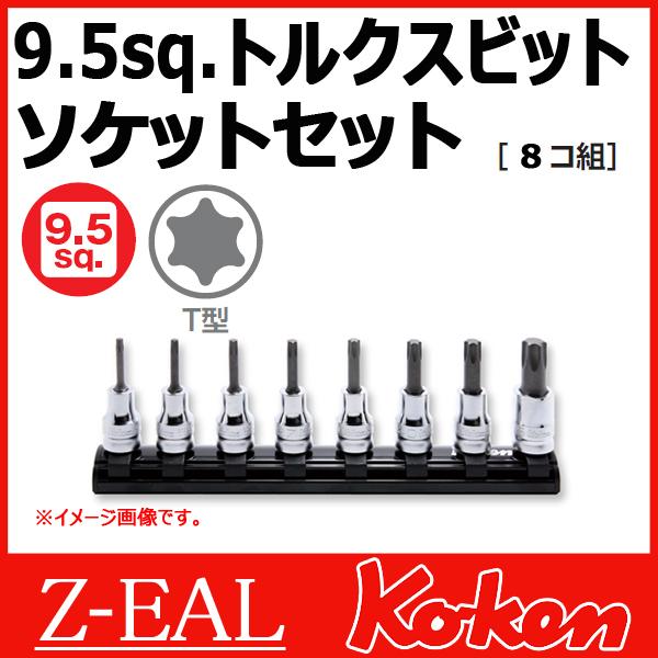 "Koken(コーケン) 3/8""-9.5  Z-EAL トルクスビットソケットレンチレールセット RS3025Z/8-L50"