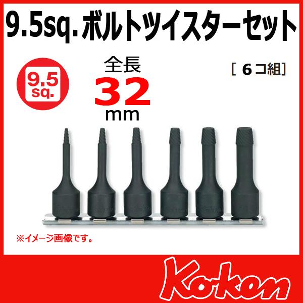 """【メール便可】 Koken(コーケン) 3/8""""-9.5 RS3129/6-L32  ボルトツイスターセット"""