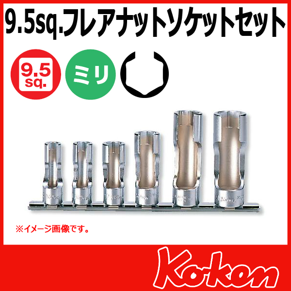 """【メール便可】 Koken(コーケン) 3/8""""(9.5)RS3300FN/6 フレアナットソケットレンチセット"""