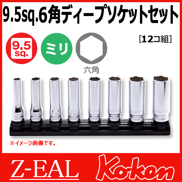 """【メール便可】 Koken(コーケン) 3/8""""-9.5  Z-EAL 6角ディープソケットレンチレールセット RS3300MZ/12 (全長55mm)"""