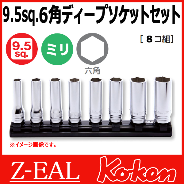 """【メール便可】 Koken(コーケン) 3/8""""-9.5  Z-EAL 6角ディープソケットレンチレールセット RS3300MZ/8 (全長55mm)"""