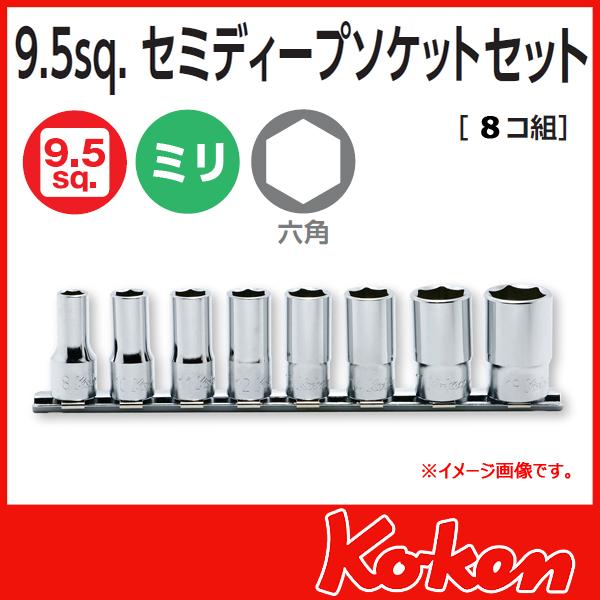 """【メール便可】 Koken(コーケン) 3/8""""-9.5 RS3300X/8 セミディープソケットレンチセット(レール付)"""