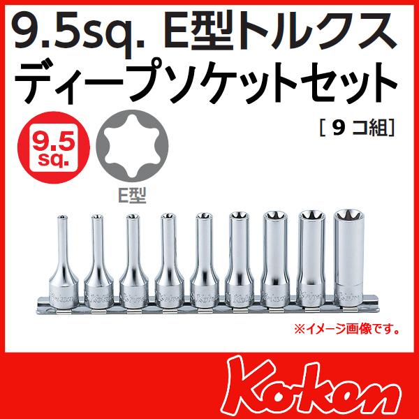 """【メール便可】 Koken(コーケン) 3/8""""-9.5 RS3325/9 E型トルクスディープソケットレンチセット"""