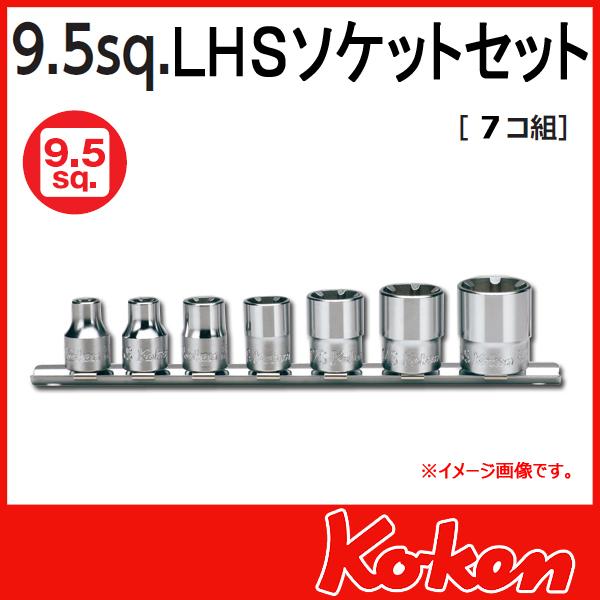 """【メール便可】 Koken(コーケン) 3/8""""-9.5 RS3400LH/7 LHSソケットレンチセット"""