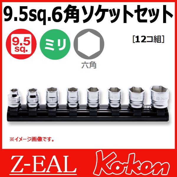"""【メール便可】 Koken(コーケン) 3/8""""-9.5  Z-EAL 6角スタンダードソケットレンチレールセット RS3400MZ/12"""