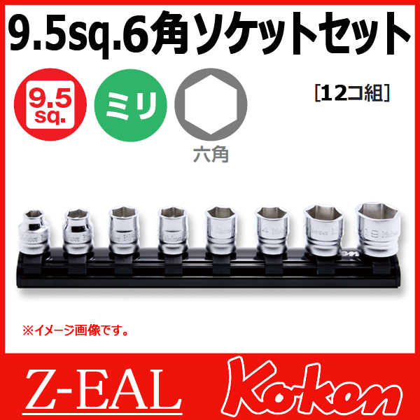 "Koken(コーケン) 3/8""-9.5  Z-EAL 6角スタンダードソケットレンチレールセット RS3400MZ/12"