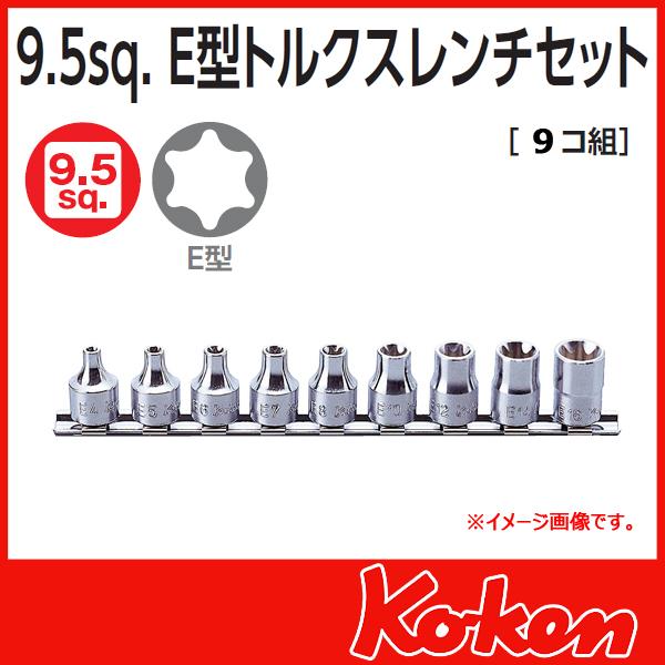 """【メール便可】 Koken(コーケン) 3/8""""-9.5 RS3425/9 E型トルクスソケットレンチセット"""