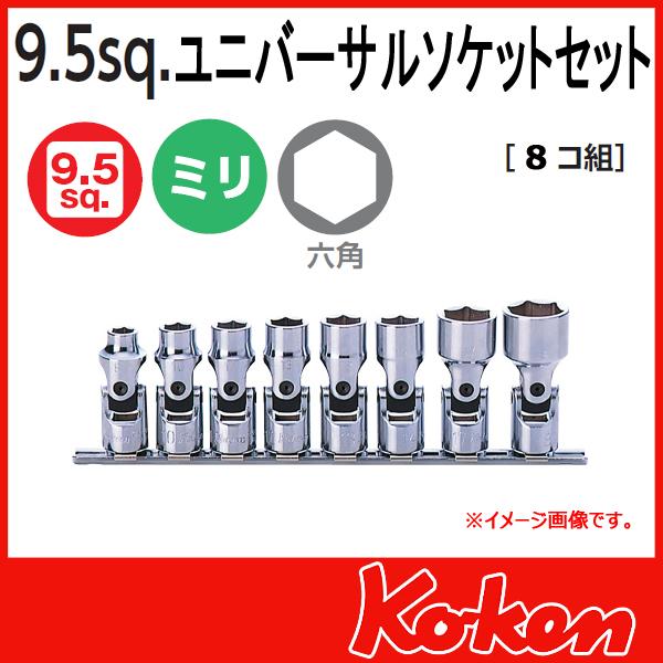 """【メール便可】 Koken(コーケン) 3/8""""-9.5 RS3440M/8 ユニバーサルソケットレンチセット"""