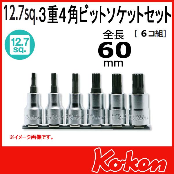 """【メール便可】 Koken(コーケン) 1/2""""-12.7 RS4020/6-L60 3重4角ビットソケットレンチセット(トリプルスクエアー)"""