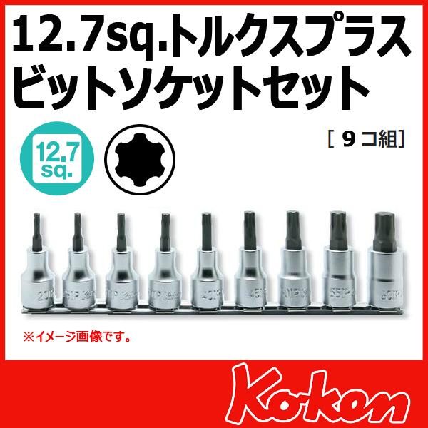 """【メール便可】 Koken(コーケン) 1/2""""-12.7 RS4025/9-IP  トルクスプラスビットソケットレンチセット"""