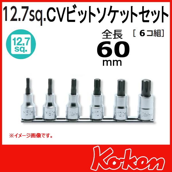 """【メール便可】 Koken(コーケン) 1/2""""-12.7 RS4027/6-L60  CVビットソケットレンチセット"""