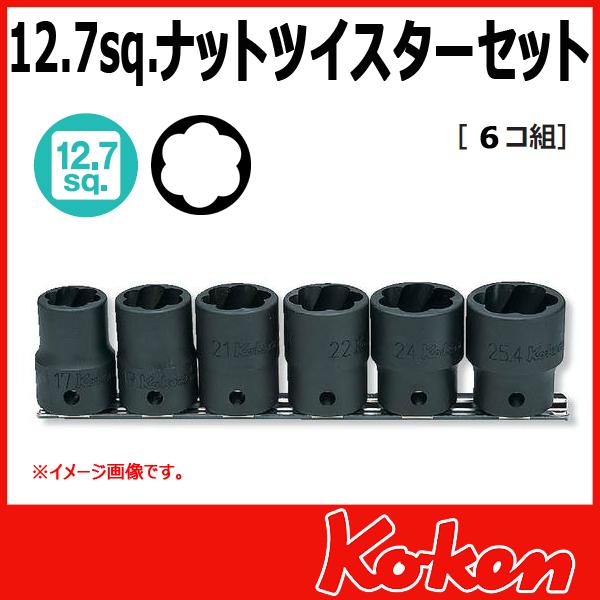"""[送料無料] Koken(コーケン) 1/2""""-12.7 RS4127/6 ナットツイスターセット"""