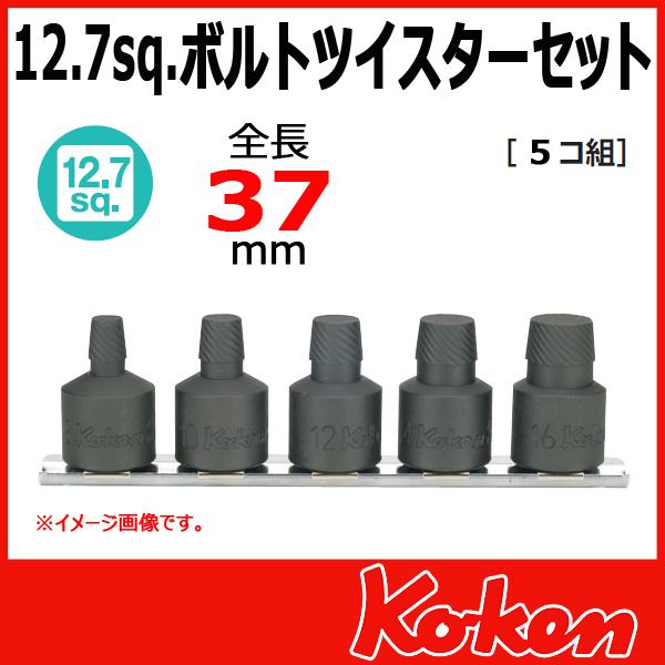 """【メール便可】 Koken(コーケン) 1/2""""-12.7 RS4129/5-L37  ボルトツイスターセット"""
