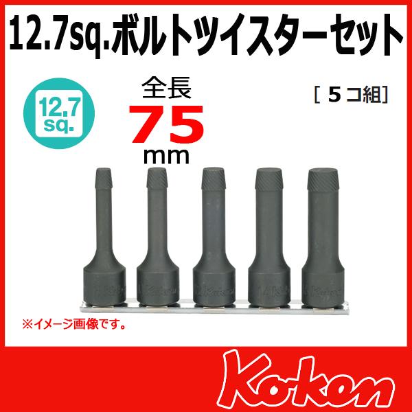 """【メール便可】 Koken(コーケン) 1/2""""-12.7 RS4129/5-L75  ボルトツイスターセット"""