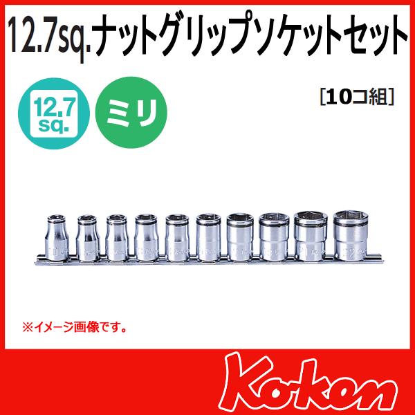 """Koken(コーケン) 1/2""""-12.7 RS4450M/10 ナットグリップソケットレンチセット"""