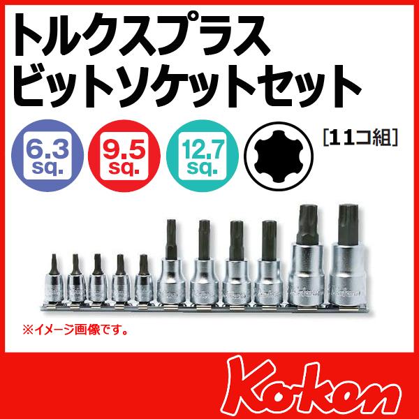 """【メール便可】 Koken(コーケン) 3/8""""-9.5 RSX025/11-IP  トルクスプラスビットソケットレンチセット"""