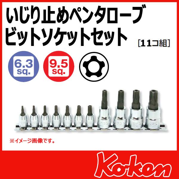 """【メール便可】 Koken(コーケン) 3/8""""-9.5 RSX025/11-IPR  イジリ止めペンタローブビットソケットレンチセット"""