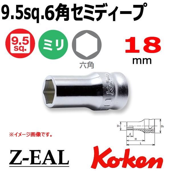 【メール便可】 Koken(コーケン)3/8SQ. Z-EAL 6角セミディープソケットレンチ 18mm (3300XZ-18)全長35mm