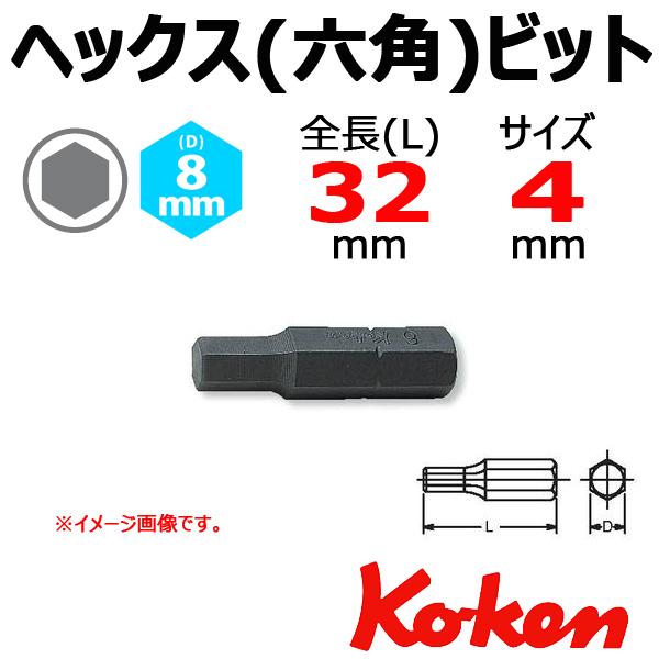 Koken コーケン 山下工業研究所 ヘックスビット 4mm