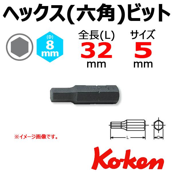 Koken コーケン 山下工業研究所 5mm ヘックスビット