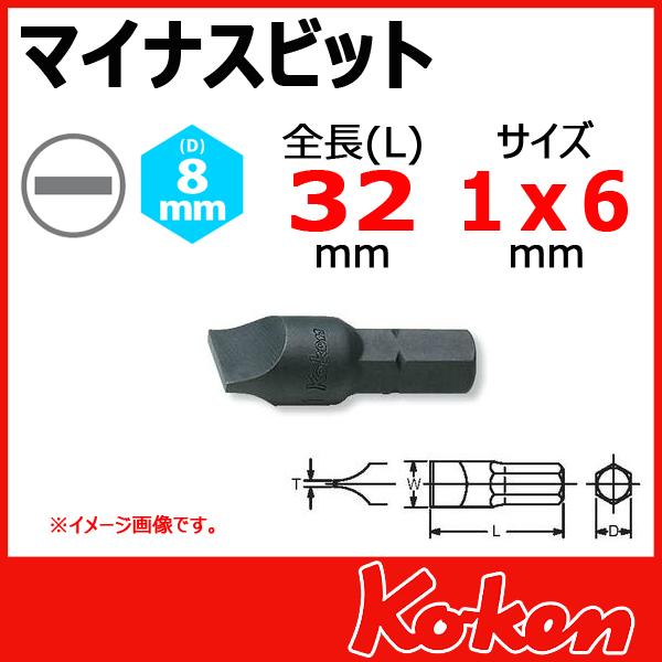 Koken コーケン 山下工業研究所 100S-32-6 マイナスビット