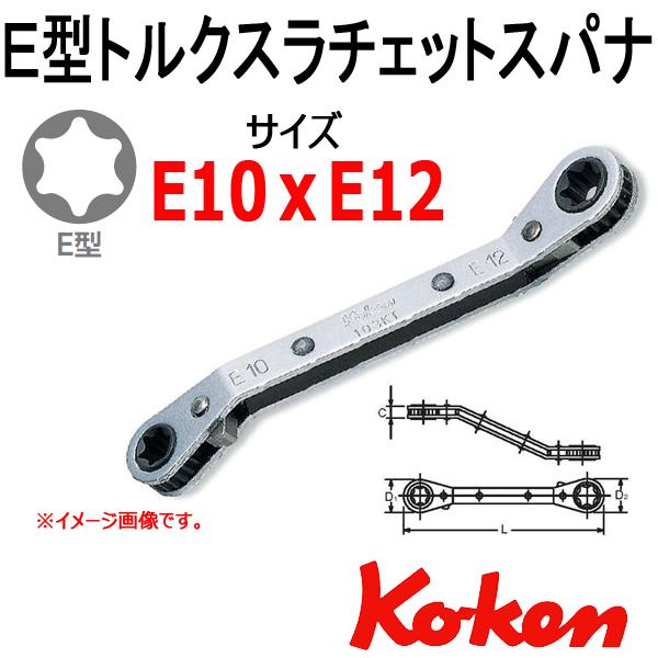 Koken コーケン 山下工業研究所 板ラチェットスパナレンチE型トルクス
