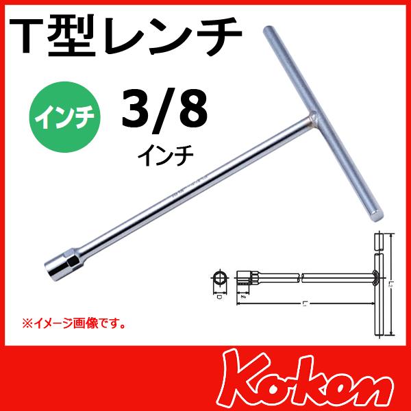 Koken コーケン 山下工業研究所 インチT型ハンドルレンチ