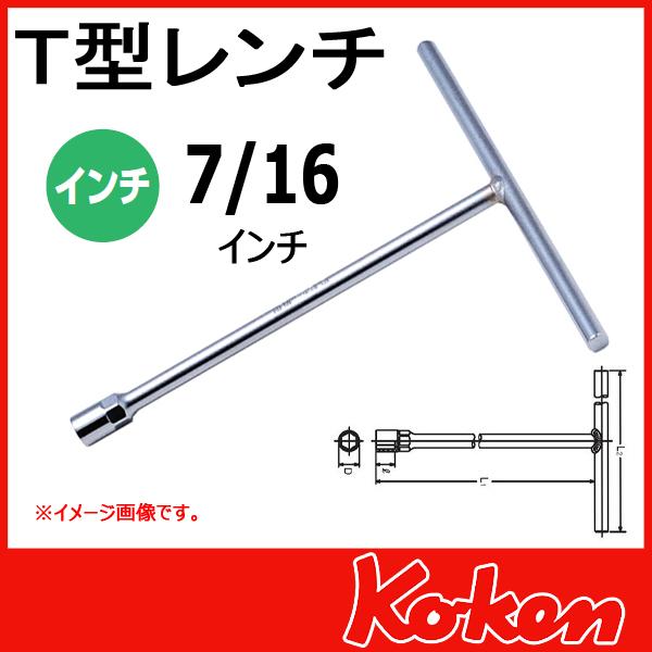 Koken コーケン 山下工業研究所 インチ工具