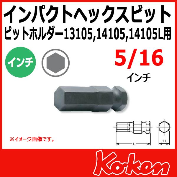 Koken コーケン 山下工業研究所 インチビット