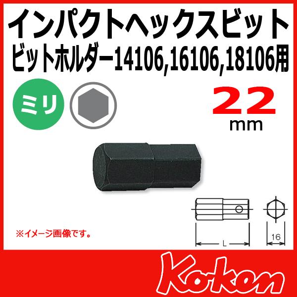 Koken コーケン 山下工業研究所 22mm ヘックスビット