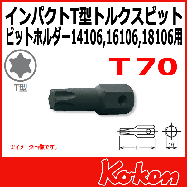 Koken コーケン 山下工業研究所 トルクスビット T70