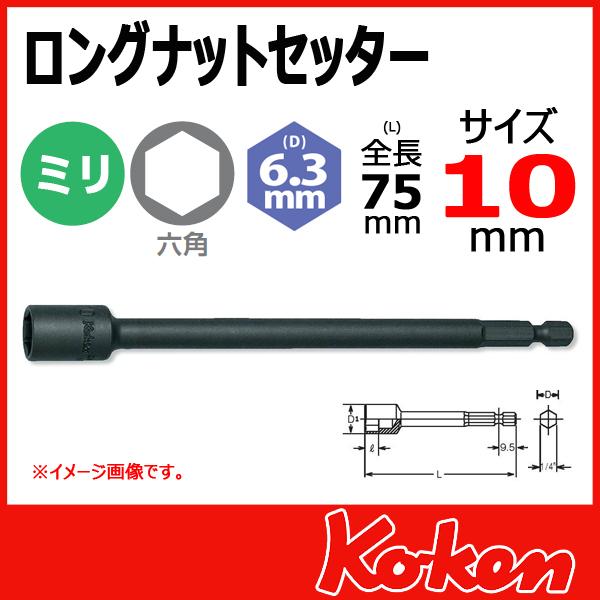 Koken コーケン 山下工業研究所 ビット 10