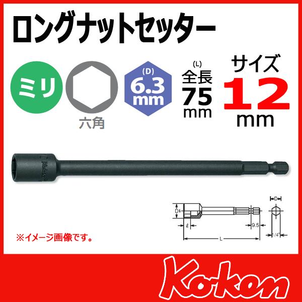 Koken コーケン 山下工業研究所 ビット 12mm